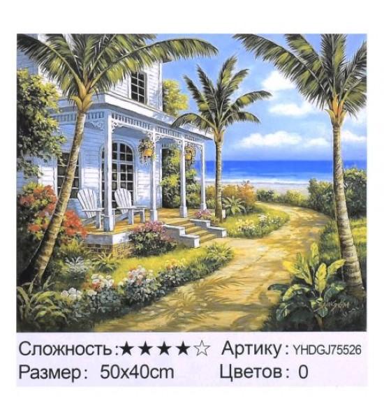 Картина по номерам + Алмазная мозаика Домик у моря ★★★★ 75526