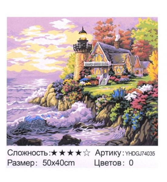 Картина по номерам + Алмазная мозаика Скалистое побережье ★★★★ 74035