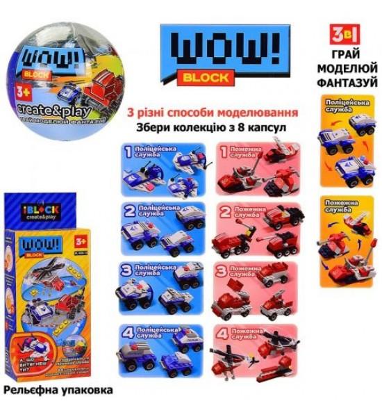 Конструктор Create&Play Полиция и Пожарная 8 капсул PL-920-13