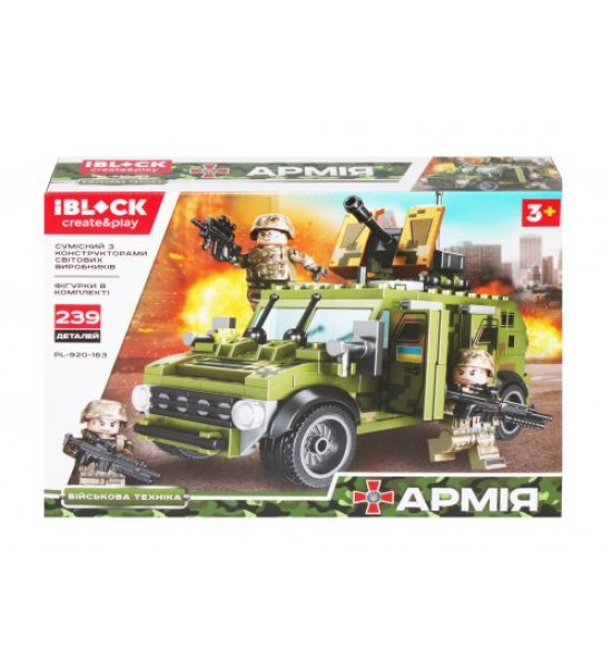 Конструктор Армия 239 дет PL-920-163